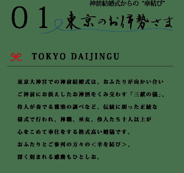 東京のお伊勢様